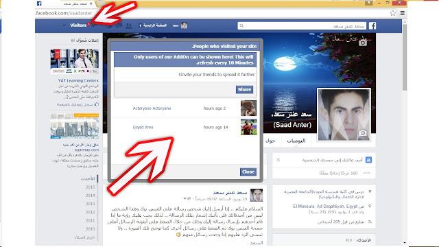 إكتشف من يزور صفحتك الشخصية على فيسبوك