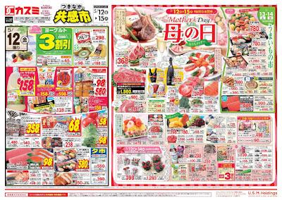 【PR】フードスクエア/越谷ツインシティ店のチラシ5月12日号