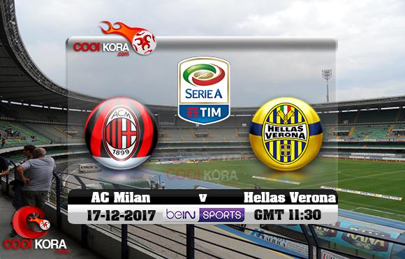 مشاهدة مباراة هيلاس فيرونا وميلان اليوم 17-12-2017 في الدوري الإيطالي