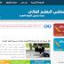 دليل تقديم طلب الألتحاق بالجامعات الأردنيه - شرح مصور
