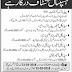 Surayya Azeem (Waqf) Teaching Hospital Lahore Jobs