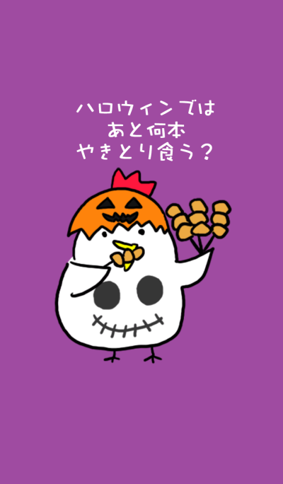 Halloween.Do you eat a barbecued chicken