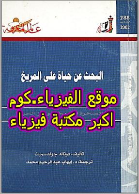 تحميل كتاب البحث عن حياة علي المريخ pdf برابط مباشر-الفيزياء.كوم