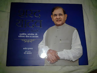 book-review-sharad-yadav