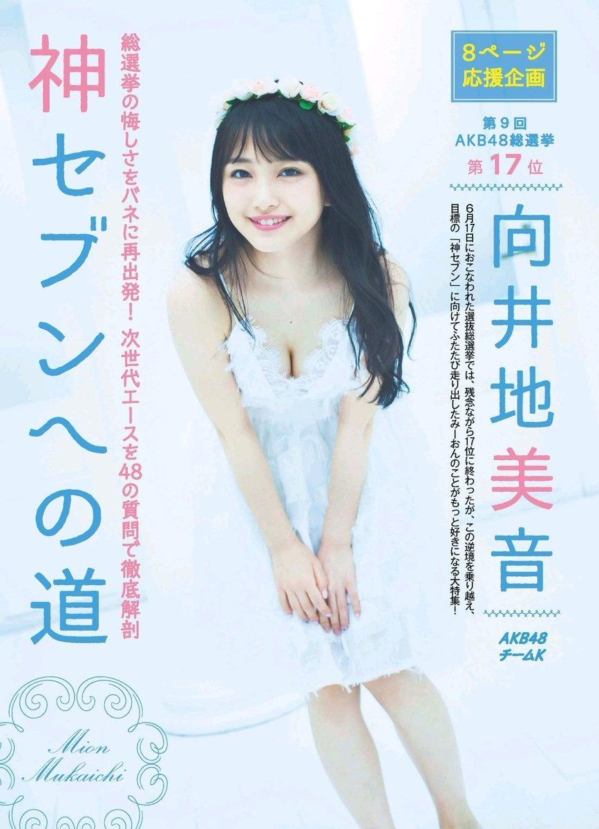 Mukaichi Mion 向井地美音, FLASH Special BEST Gravure 2017 Early Summer (FLASHスペシャルグラビアBEST 2017初夏号)