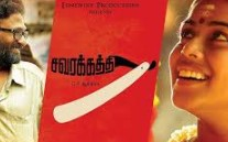 Savarakathi 2018 Tamil Movie Watch Online