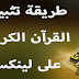 تثبيت برنامج القرآن الكريم على لينكس