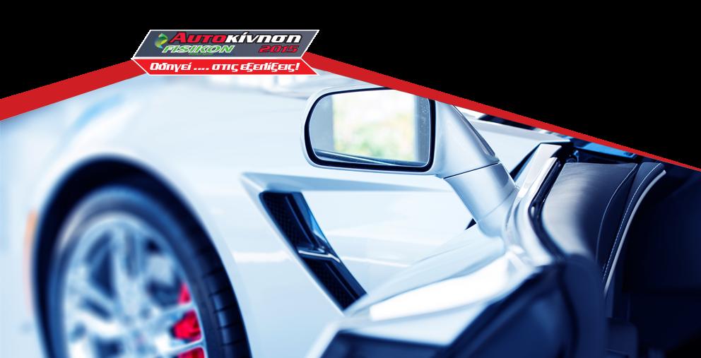 bottom autokinisi f2 Οδήγησε τα νέα μοντέλα στην έκθεση Αυτοκινήτου το επόμενο Σάββατο 14 Νοεμβρίου
