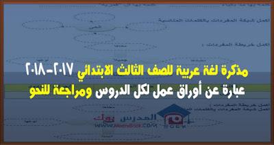 مذكرة لغة عربية الصف الثالث الابتدائي 2018 ترم أول