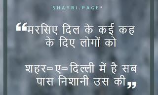 Marsiye Dil Ke -  Love shayari urdu wali