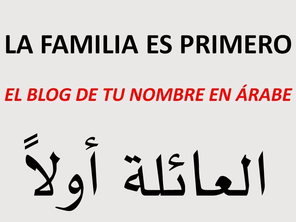 Tu Nombre En árabe Letras árabes Para Tatuajes Nombres