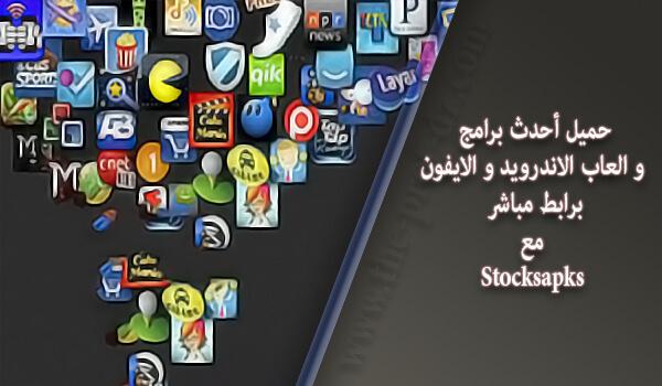 تعرف على أفضل موقع لتحميل العاب وتطبيقات الاندرويد وايفون بالمجان