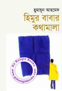 Himur Babar Kothamala by Humayun Ahmed