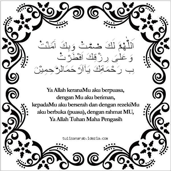 Doa Buka Puasa Ramadhan Bahasa Arab Tulisan | DP BBM Doa Buka puasa Ramadhan