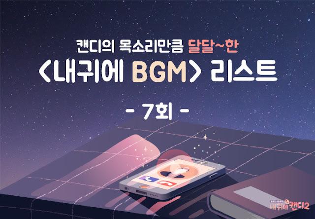 李準基《我耳邊的糖果》第7集 背景配樂 BGM