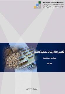 السلامة الصناعية في الالكترونيات الصناعية والتحكم pdf