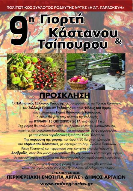 Άρτα: 9η Γιορτή Κάστανου και Τσίπουρου.