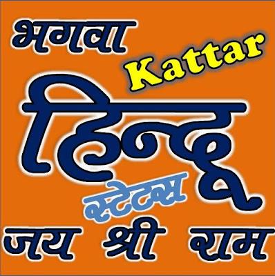 kattar-hindu-status