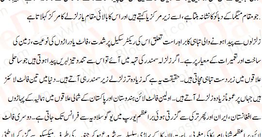 urdu essay