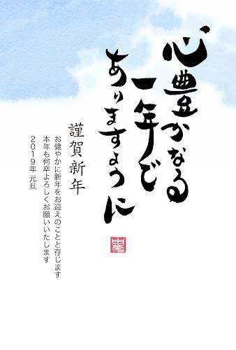 和風デザインの年賀状「心豊かなる一年でありますように」(酉年)