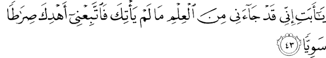Surah Maryam ayat 43