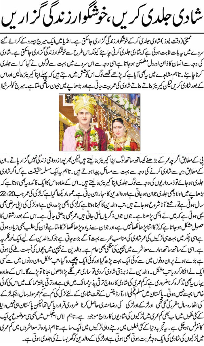 Do Marriage Early Stay Happy In Life - Urdu Marriage Tips -8680