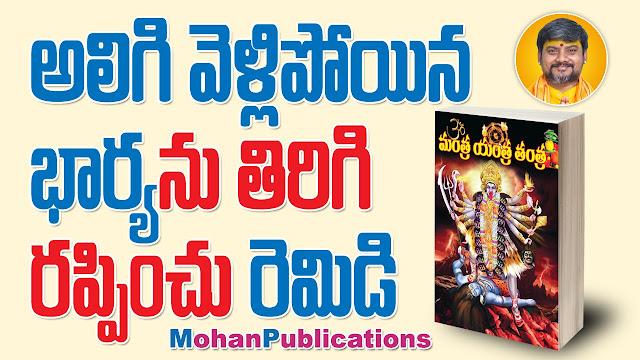 యంత్ర మంత్ర తంత్ర   Yantra Mantra Tantra   యంత్ర మంత్ర తంత్ర   GRANTHANIDHI   MOHANPUBLICATIONS   bhaktipustakalu