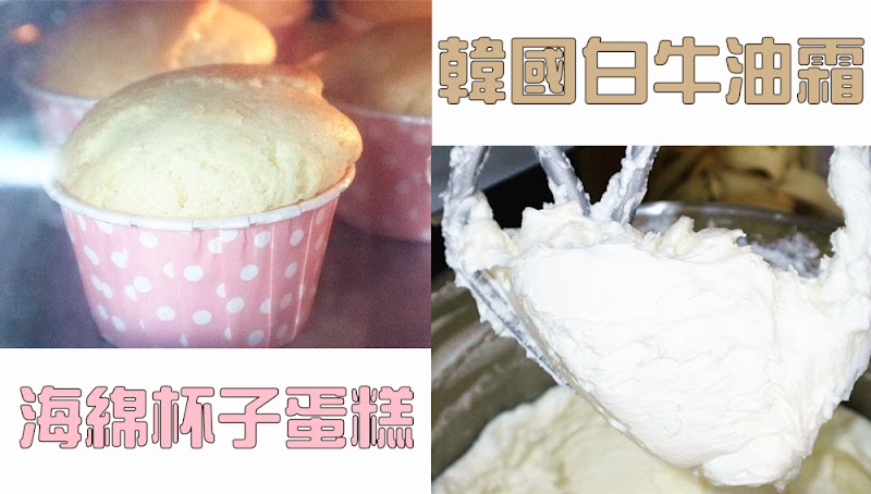 Sponge Cupcakes + Korean Buttercream 海綿杯子蛋糕+韓國白牛油霜
