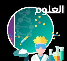 العلوم للصف الاول متوسط