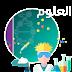 ملزمة العلوم للصف الاول متوسط المنهج الجديد 2017