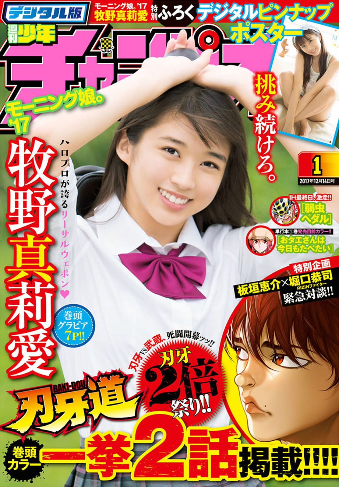 Makino Maria 牧野真莉愛, Shonen Champion 2018 No.01 (週刊少年チャンピオン 2018年01号)
