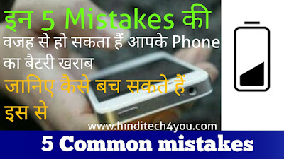 Five Charging mistakes , charging mistrakes,