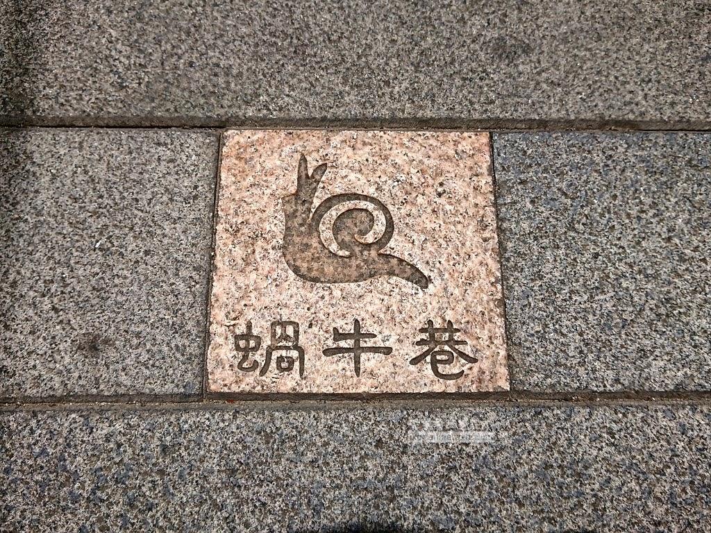 台南景點,台南蝸牛巷,蝸牛巷怎麼去