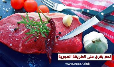 طريقة,عمل,لحم بقري,الطريقة,المجرية,وصفات طبخ,الطبق الرئيسي