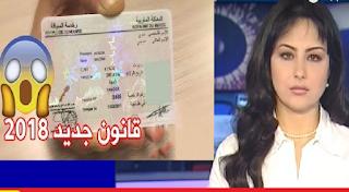 نظام جديد لحجز مواعيد امتحان الحصول على رخصة السياقة بالمغرب