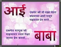 Poem for mom and dad from daughter in marathi poemsrom fathers day quotes from daughter in marathi altavistaventures Images