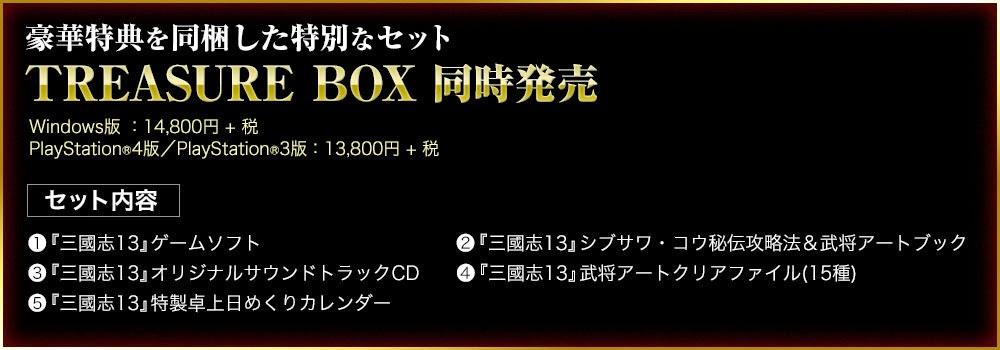 Treasure Box ที่แถมของที่ระลึกอย่างแผ่นซีดีเพลง หนังสือภาพศิลป์