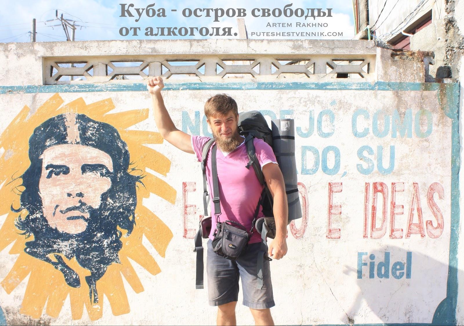 Путешественник на Кубе