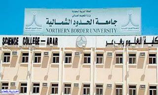 كيفية التسجيل في بلاك بورد جامعة الحدود الشماليه Black board university ksa الكلية التقنية