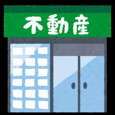 不動産屋さんのイラスト(建物)