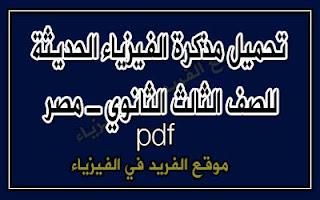 تحميل الفيزياء الحديثة للصف الثالث الثانوي pdf ، 3ث مصر ، كتب الثانوية العامة ، ملازم الثانوية العامة