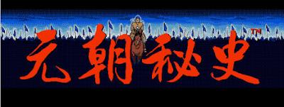【Dos】元朝秘史,經典古代歷史策略遊戲!