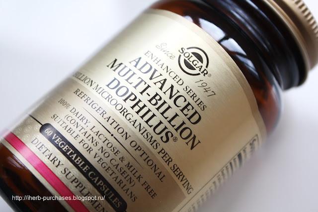 пробиотик отзыв iherb