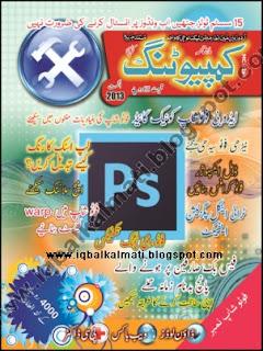 Computing Augest 2013 Urdu Magzine Download