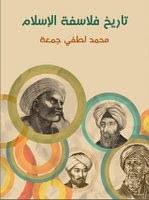 كتاب تاريخ فلاسفة الإسلام