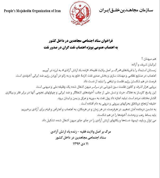 فراخوان ستاد اجتماعی مجاهدین در داخل کشور به اعتصاب عمومی بهویژه اعتصاب نفت گران در صدور نفت