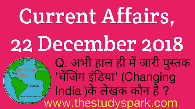 current affairs, 22 december 2018 in hindi