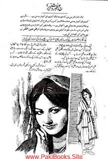 Ain Aurat D Dair (Aurat Khani) Novel By Farheen Azfar