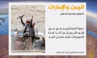 Setelah Saudi, Kini Giliran Abu Dhabi Diancam Kelompok Syiah Hutsi