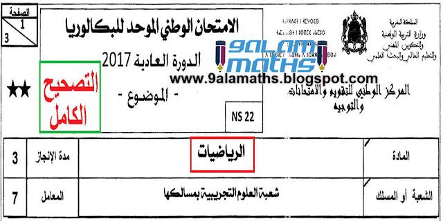 تصحيح الامتحان الوطني الموحد مادة الرياضيات 2017 الدورة العادية علوم تجريبية | قلم ماط 9alamaths